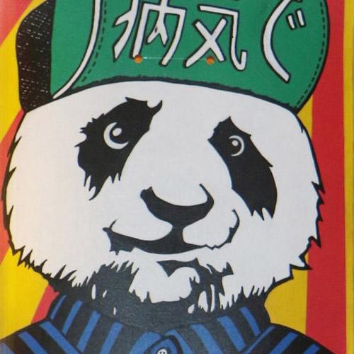 CHOLO PANDA – Vous êtes des animaux